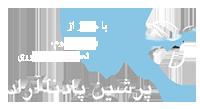 اعزام دانشجو پرشین پادنا آراد