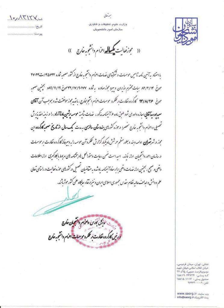 مجوز فعالیت اعزام دانشجو پرشین پادنا آراد