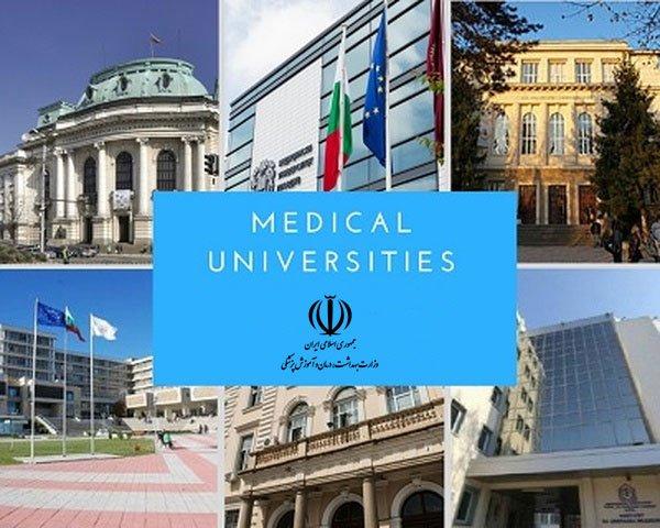 دانشگاه های خارجی مورد تایید وزارت بهداشت
