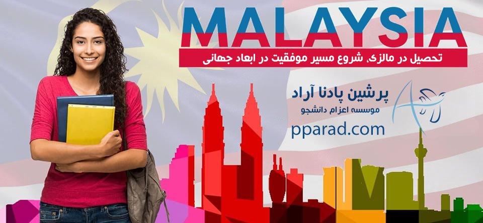اعزام دانشجو به مالزی توسط پرشین پادنا آراد