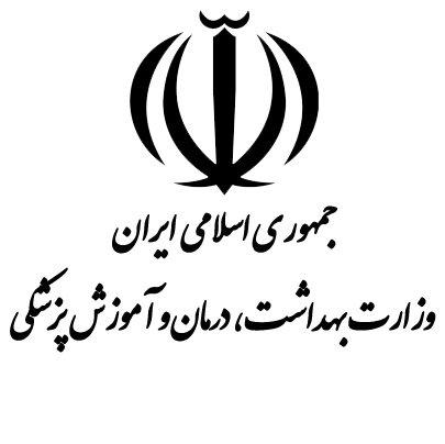 لوگو وزارت بهداشت ایران