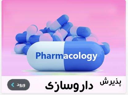 پذیرش داروسازی