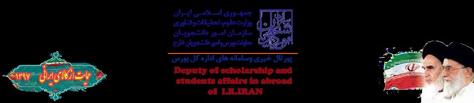 وزارت علوم تحقیقات اعزام دانشجو