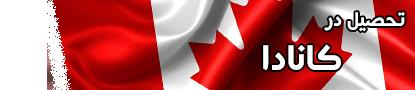 اطلاعات تحصیل در کانادا