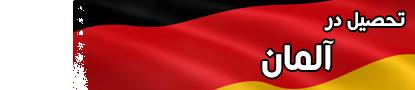 اطلاعات تحصیل در آلمان