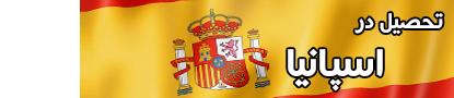 اطلاعات تحصیل در اسپانیا