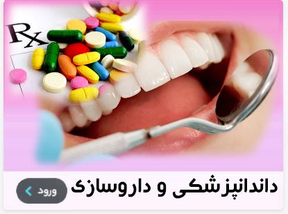 پذیرش داروسازی و دندانپزشکی