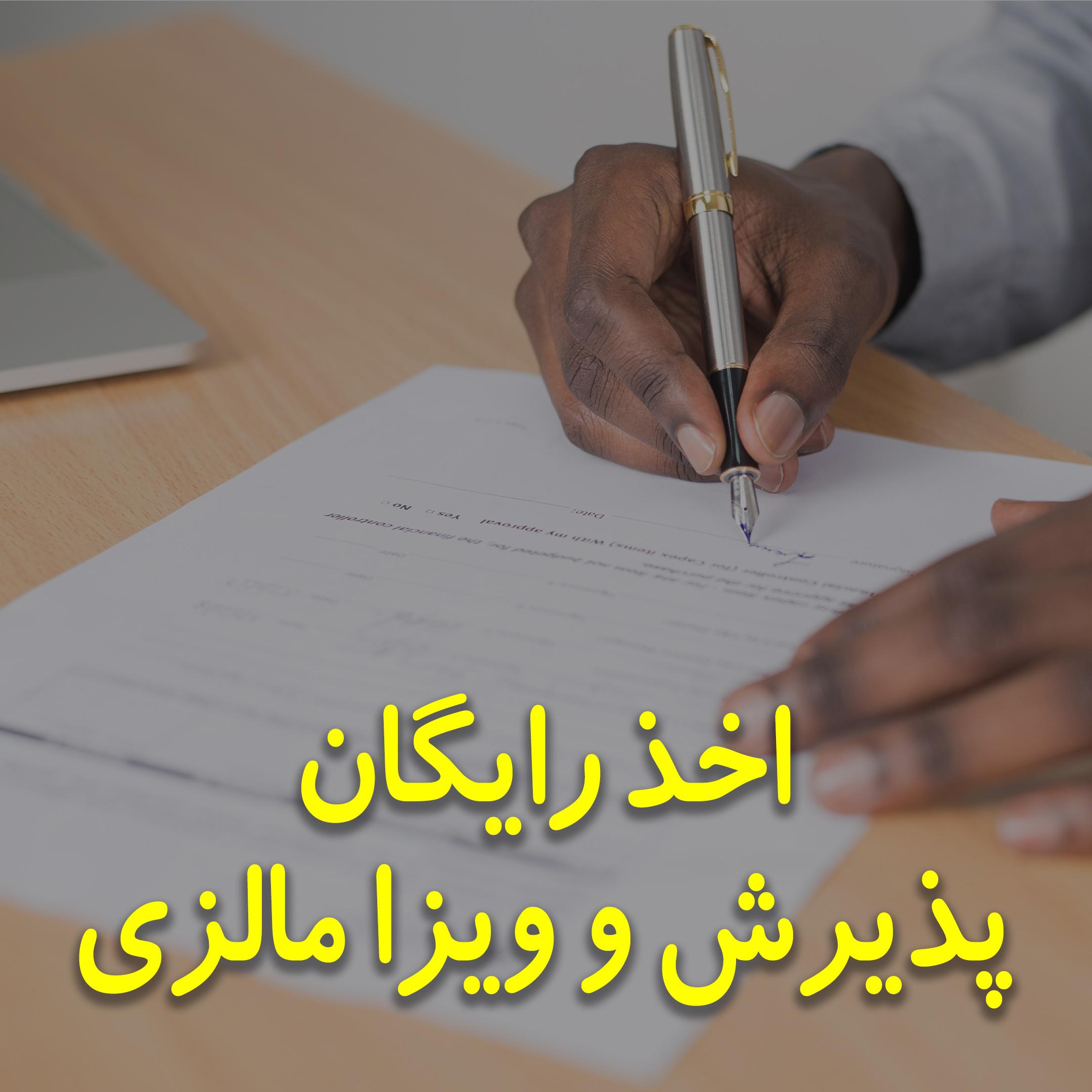 free application