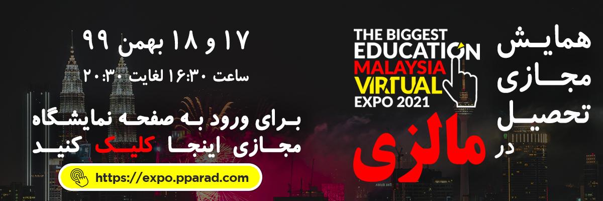 V expo 2021 click here