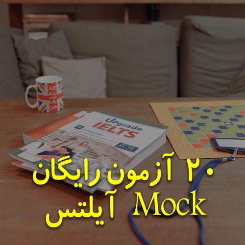 MOCK1